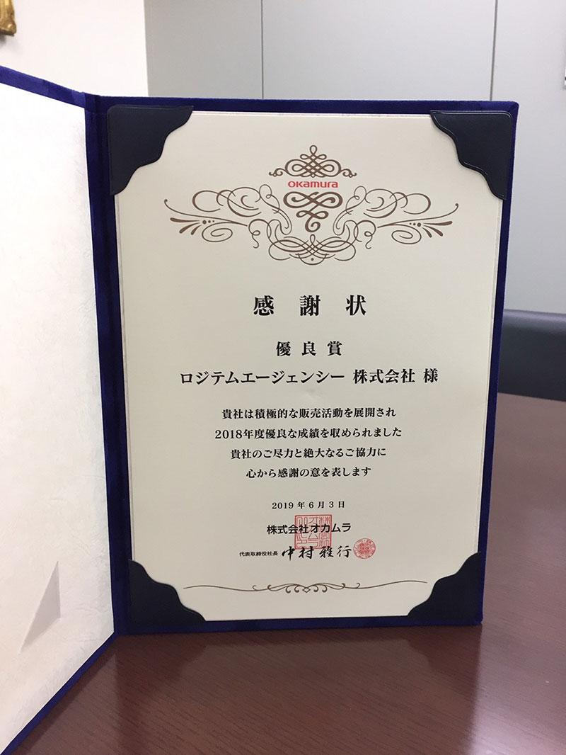 株式会社オカムラ 2018年度の売り上げ 優秀賞受賞
